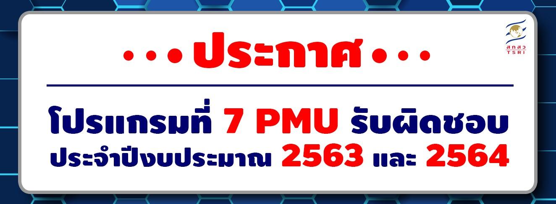 ประกาศ โปรแกรมที่ 7 PMU รับผิดชอบ ประจำปีงบประมาณ 2563 และ 2564