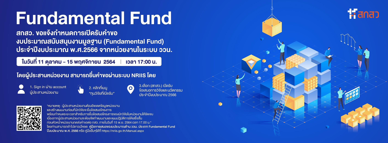 สกสว. ขอแจ้งกำหนดการเปิดรับคำของบประมาณสนับสนุนงานมูลฐาน (Fundamental Fund) ประจำปีงบประมาณ พ.ศ. 2566 จากหน่วยงานในระบบ ววน.