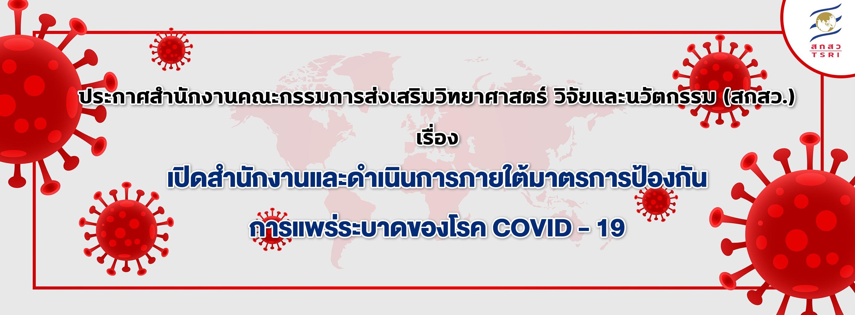 ประกาศ สกสว. เรื่อง เปิดสำนักงานและดำเนินการภายใต้มาตรการป้องกันการแพร่ระบาดของโรค COVID - 19